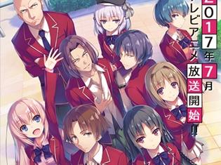千葉翔也さん、鬼頭明里さん、久保ユリカさんほかTVアニメ『ようこそ実力至上主義の教室へ』のキャスト計21名が公開!