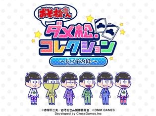 『おそ松さん ダメ松.コレクション~6つ子の絆~』の期間限定テストプレイが5月17日から開始! 正式リリース前に6つ子に会える!