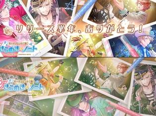『ボーイフレンド(仮)きらめき ノート』にてアプリリリース半年を記念して豪華キャンペーンが実施!