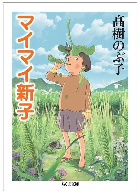 『マイマイ新子と千年の魔法』原作が、片渕須直監督の解説付き文庫化