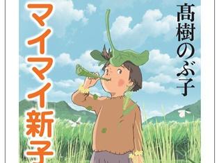 大ヒットアニメ映画『この世界の片隅に』のルーツであるアニメ映画『マイマイ新子と千年の魔法』原作が、片渕須直監督の「解説」付きで緊急文庫化