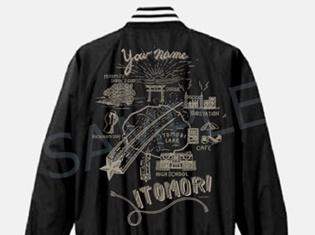 大ヒット劇場アニメ『君の名は。』の舞台となった「糸守町」をイメージしたTシャツ、ジャンパーが登場! 眺めるだけで映画の名シーンが蘇るお洒落なデザイン