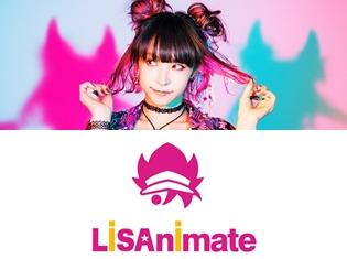 ニューアルバムリリース記念「LiSA」×「animate」コラボ企画『LiSAnimate』開催決定!
