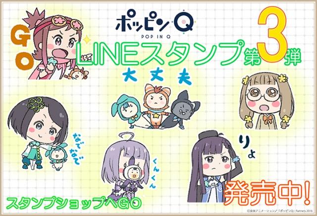 「ポッピンQ」サイドストーリー エピソード6:春編