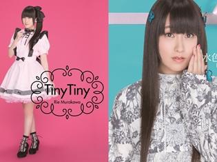 声優・村川梨衣さんの3rd SINGLE『Tiny Tiny/水色のFantasy』が本日発売! 各地でインストアイベント開催