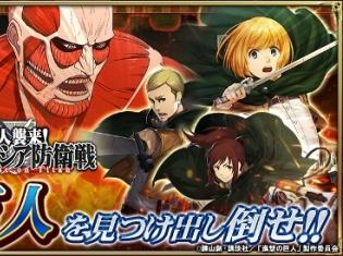 『オルタンシア・サーガ – 蒼の騎士団-』とTVアニメ『進撃の巨人』コラボ限定ユニットが登場する、コラボ記念特別ガチャが開始!