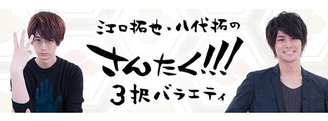"""ニコ生""""江口拓也・八代拓の『さんたく!!!』""""、第1回が放送決定"""