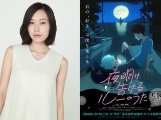 遊歩役、声優・寿美菜子さんインタビュー──『夜明け告げるルーのうた』は前を向こうと思える作品