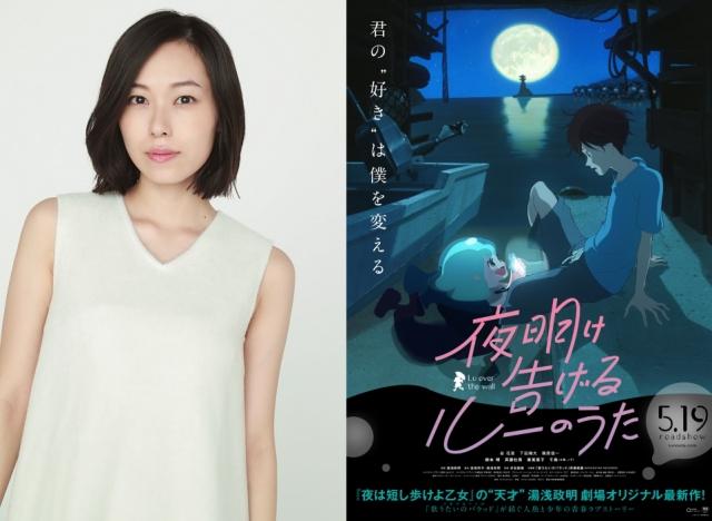 『夜明け告げるルーのうた』遊歩役、声優・寿美菜子さんインタビュー