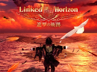 『進撃の巨人』歴代主題歌を収録したLinked Horizonの最新アルバム、オリコンデイリーランキング2位にランクイン