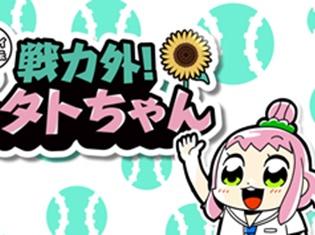 大川ぶくぶ先生が描く『八月のシンデレラナイン』のスピンオフ漫画 が本編リリース前にまさかのアニメ化!? 主演・戦カタトは杜野まこさんが担当!