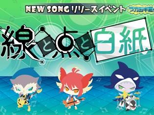 音楽ゲームアプリ『SHOW BY ROCK!!』タイアップアーティスト『バンドごっこ』の楽曲「線と点と白紙」を新たに追加!