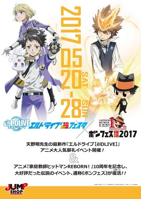 「エルドライブフェスタ×ボンフェス2017」開催!