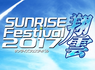 『サンライズフェスティバル2017 翔雲』が開催決定! 『プラネテス』『無限のリヴァイアス』などの上映のほか、豪華ゲストも出演