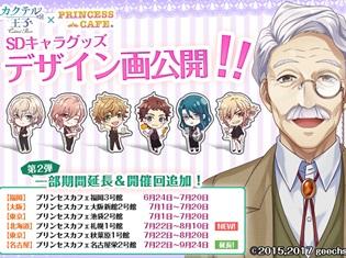 『カクテル王子』と「プリンセスカフェ」のコラボ第2弾の札幌開催が決定! 第2弾コラボグッズのデザインも公開
