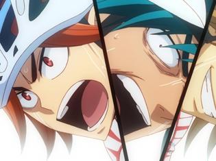 TVアニメ『弱虫ペダル NEW GENERATION』5月27日にニコ生にて第13話~第20話の振り返り一挙上映会決定! 第20話先行カットも公開
