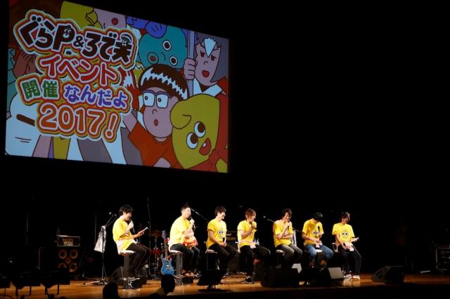 GRANRODEO、下野紘さんらが登壇! ロデオスパイダーが生バンド演奏も実現!「『ぐらP&ろで夫』イベント開催なんだよ2017!」をレポート-2