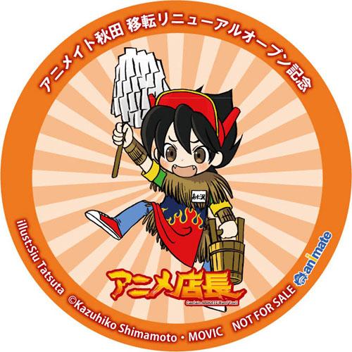 ▲アニメ店長特製缶バッジ