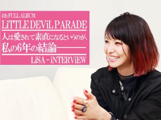 人は愛されて素直になるというのが、私の6年の結論――LiSA、4thフルアルバム『LiTTLE DEViL PARADE』を語る