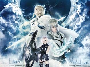 舞台『Fate/Grand Order』佐奈宏紀さん・ナナヲアカリさん・高橋ユウさんらキャストが判明! チケット情報も解禁