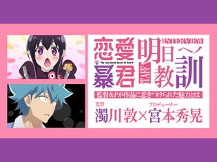 TVアニメ『恋愛暴君』監督&プロデューサーが作品に惹きつけられた魅力とは
