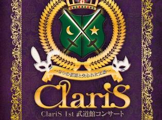 ClariS初の映像作品「ClariS 1st 武道館コンサート ~2つの仮面と失われた太陽~」詳細発表&ジャケット初解禁!