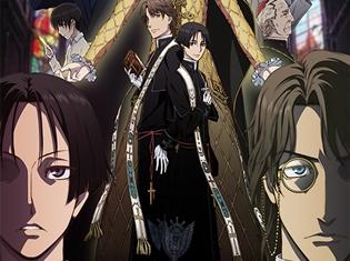 TVアニメ「バチカン奇跡調査官」のキービジュアル、追加キャラ&キャストが解禁! エンディングを歌う岡本信彦さんのコメントも