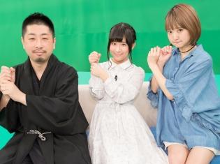 声優・大野柚布子さんから生まれた新ジャンル「甘ツンデレ」とは!? 5月25日放送の『アニゲー☆イレブン!』では、アプリ『天華百剣 -斬-』を紹介!