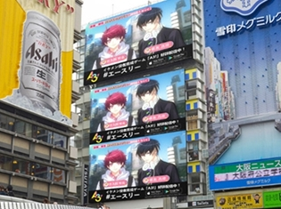イケメン役者育成ゲーム『A3!(エースリー)』のオリジナルプロモーション映像が渋谷と戎橋の大型ビジョンで放映!