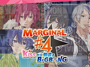 『MARGINAL#4 KISSから創造(つく)るBig Bang』のベストアルバム発売決定! 新曲も3曲収録!