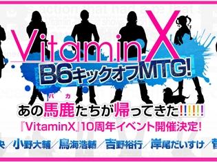 『VitaminX』10周年記念イベント出演声優が公開! 鈴木達央さん、小野大輔さん、鳥海浩輔さん、吉野裕行さん、岸尾だいすけさ、菅沼久義さんらB6キャストが勢ぞろい!