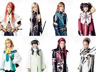 「テイルズ オブ フェスティバル 2017」6月2日(金)公演の詳細が公開に! 出演俳優陣によるキャラクタービジュアルも!