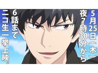 TVアニメ『アトム ザ・ビギニング』第1話~第6話までをニコニコ生放送にて一挙上映決定! 今までの名場面を使用した告知映像も公開