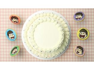 5月24日は6つ子たちの誕生日! TVアニメ『おそ松さん』6つ子の誕生日記念スペシャルムービーを公開