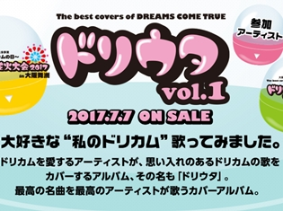 坂本真綾さんが、ドリカムの「三日月」をカバー! 10人のトップアーティストによるカバーアルバム「ドリウタ Vol.1」に収録決定