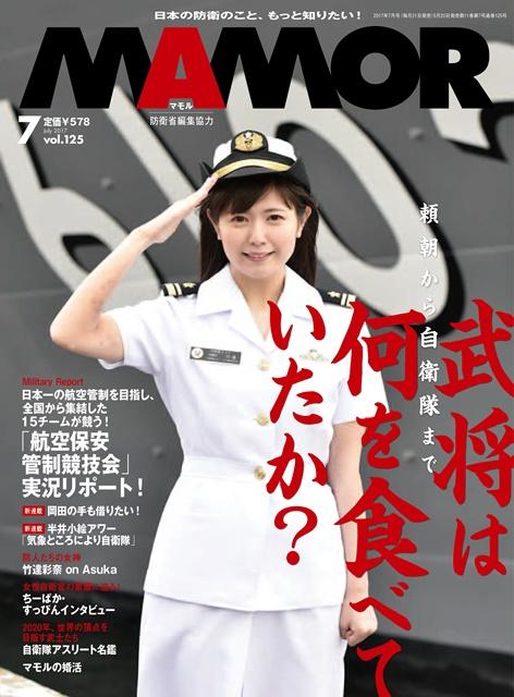 自衛隊広報誌の表紙に竹達彩奈さん! 海上自衛隊の制服姿を披露