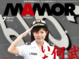 自衛隊の広報誌「MAMOR」(マモル)vol.125の表紙に竹達彩奈さんが登場! 海上自衛隊の制服姿を披露!