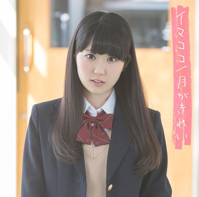 東山奈央さん2ndシングル『イマココ/月がきれい』で表現した想い