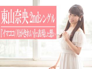 声優・東山奈央さんがガッツリ制作参加!2ndシングル『イマココ/月がきれい』で表現した想い/ロングインタビュー