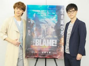 櫻井さんと宮野さんが、互いの熱演を絶賛!?『BLAME!』櫻井孝宏さん・宮野真守さんインタビュー