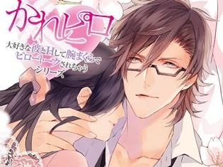 四ツ谷サイダーさんが出演するドラマCD『かれピロ』一目惚れ彼氏と夜桜デートのあとで編のシナリオを一部公開!