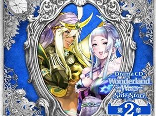 大人気アーケードゲーム『Wonderland Wars』のドラマCD「Wonderland Wars」Side Storyの第2弾が登場!