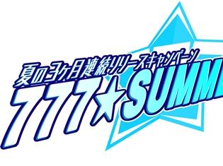 『Tokyo 7th シスターズ』4作品連続リリ―ス 夏の3ヶ月リリースキャンペーン「777☆SUMMER☆JACK!」を実施!