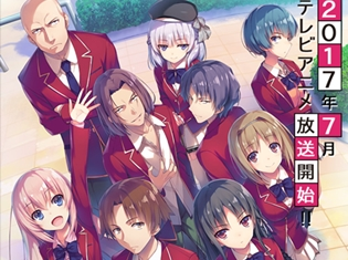 夏アニメ『ようこそ実力至上主義の教室へ』6月24日に先行上映イベント開催決定! 千葉翔也さん、鬼頭明里さんら声優陣によるトークショーも