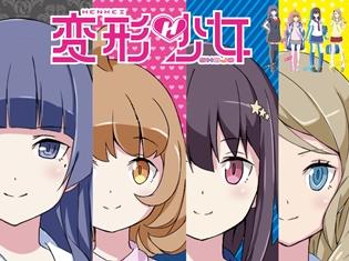 ネットで話題のショートアニメ『変形少女』の主題歌が1コーラスバージョンで公開! ツイッターでは主人公・羽瑠の声優当てクイズを開催