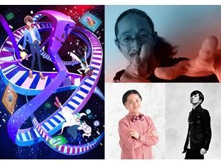 夏アニメ『18if』OPは、TeddyLoid氏と米良美一さんが奇跡のタッグ! 最速放送日は7月7日に決定