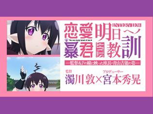 TVアニメ『恋愛暴君』監督&プロデューサーの瞳に映った座長・青山吉能とは