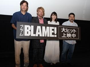 花澤香菜さんもプレスコの自由度に驚き! 大ヒット映画『BLAME!』シボ祭りをレポート