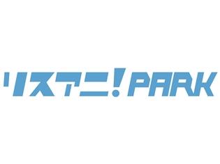 新田恵海さん・中村繪里子さんら出演で、リスアニ!の新たな複合型アニメ音楽イベント開催決定! 出者第1弾を発表