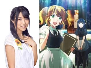 夏アニメ『異世界食堂』追加声優に大西沙織さん決定! PV解禁、最速放送日は7月3日と判明